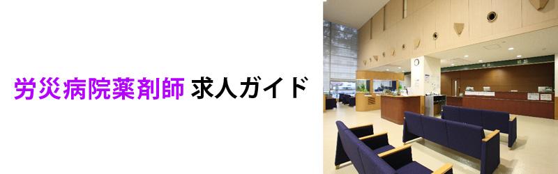 労災病院薬剤師求人ガイド【※人気転職サイトの徹底比較】